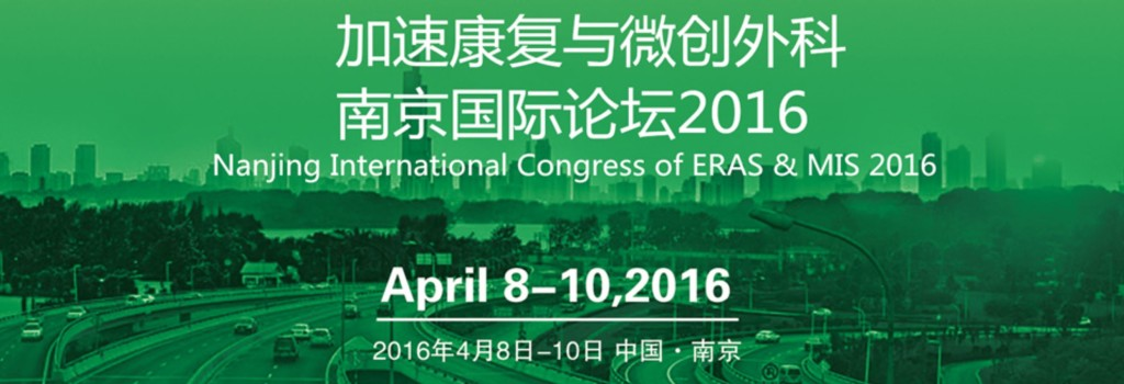 NANJING INTERNATIONALCONGRESS OF MIS & ERAS 2016